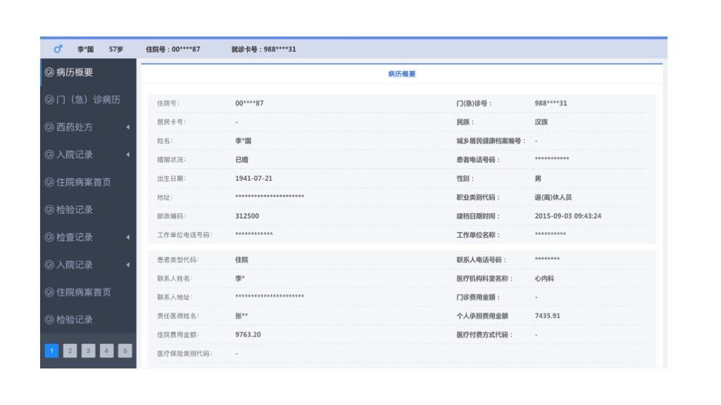 共享文档浏览器